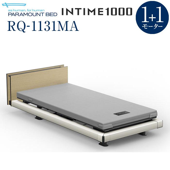 【組立設置費無料】【インタイム1000】INTIME 1000 電動リモートコントロールベッド 1+1モーターハリウッド(ホワイト)キューブ木目柄(ライト) RQ-1131MA【マットレス別売り】【組立設置サービス付】
