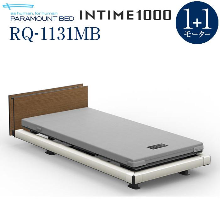 【組立設置費無料】【インタイム1000】INTIME 1000 電動リモートコントロールベッド 1+1モーターハリウッド(ホワイト)キューブ木目柄(ミディアム) RQ-1131MB【マットレス別売り】【組立設置サービス付】