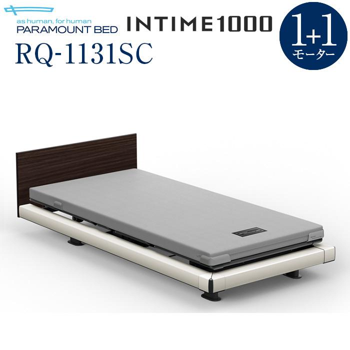 【組立設置費無料】【インタイム1000】INTIME 1000 電動リモートコントロールベッド 1+1モーターハリウッド(ホワイト)スクエア木目柄(ダーク) RQ-1131SC【マットレス別売り】【組立設置サービス付】