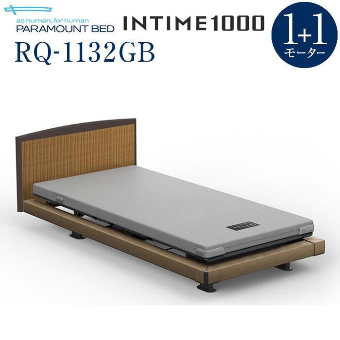 【組立設置費無料】【インタイム1000】INTIME 1000 電動リモートコントロールベッド 1+1モーターハリウッド(ブラウン)ラウンド(グレー)木目柄(ミディアム) RQ-1132GB【マットレス別売り】【組立設置サービス付】