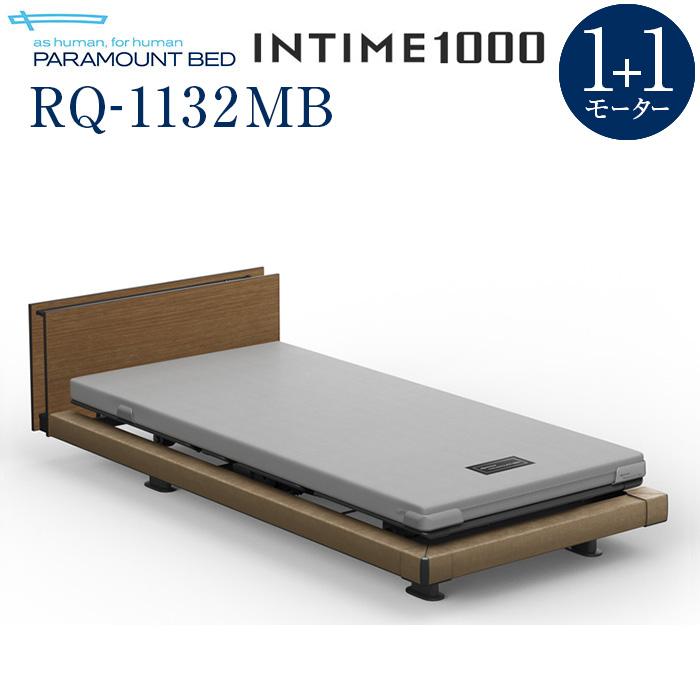 【組立設置費無料】【インタイム1000】INTIME 1000 電動リモートコントロールベッド 1+1モーターハリウッド(ブラウン)キューブ木目柄(ミディアム) RQ-1132MB【マットレス別売り】【組立設置サービス付】