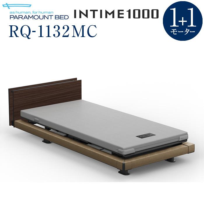 【組立設置費無料】【インタイム1000】INTIME 1000 電動リモートコントロールベッド 1+1モーターハリウッド(ブラウン)キューブ木目柄(ダーク) RQ-1132MC【マットレス別売り】【組立設置サービス付】