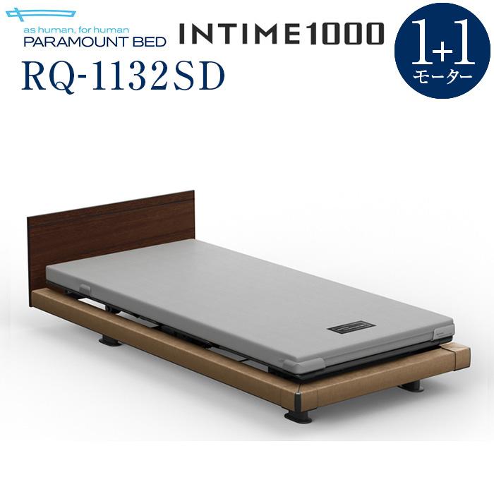 【組立設置費無料】【インタイム1000】INTIME 1000 電動リモートコントロールベッド 1+1モーターハリウッド(ブラウン)スクエア木目柄(レッド) RQ-1132SD【マットレス別売り】【組立設置サービス付】
