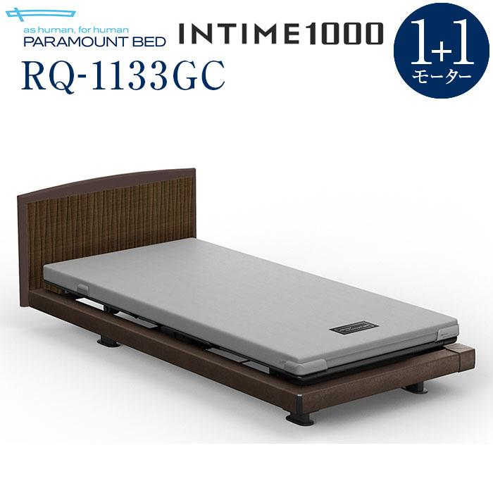 【組立設置費無料】【インタイム1000】INTIME 1000 電動リモートコントロールベッド 1+1モーターハリウッド(グレー)ラウンド(グレー)木目柄(ダーク) RQ-1133GC【マットレス別売り】【組立設置サービス付】