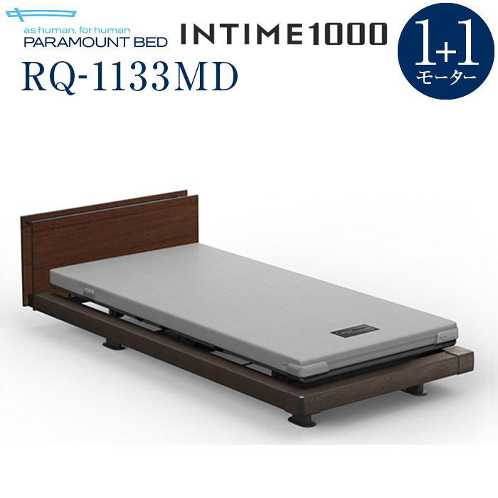 【組立設置費無料】【インタイム1000】INTIME 1000 電動リモートコントロールベッド 1+1モーターハリウッド(グレー)キューブ木目柄(レッド) RQ-1133MD【マットレス別売り】【組立設置サービス付】