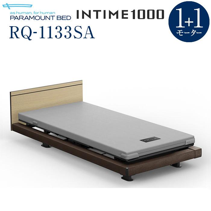 【組立設置費無料】【インタイム1000】INTIME 1000 電動リモートコントロールベッド 1+1モーターハリウッド(グレー)スクエア木目柄(ライト) RQ-1133SA【マットレス別売り】【組立設置サービス付】