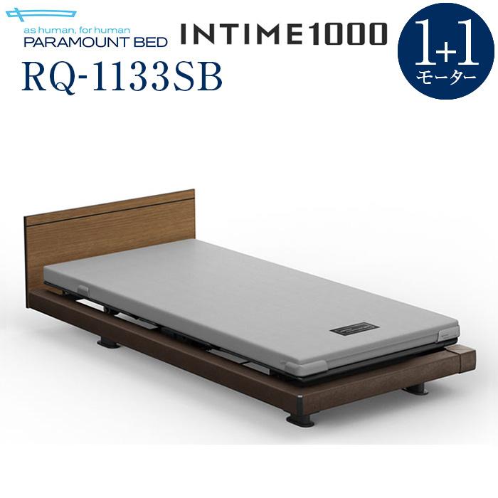 【組立設置費無料】【インタイム1000】INTIME 1000 電動リモートコントロールベッド 1+1モーターハリウッド(グレー)スクエア木目柄(ミディアム) RQ-1133SB【マットレス別売り】【組立設置サービス付】