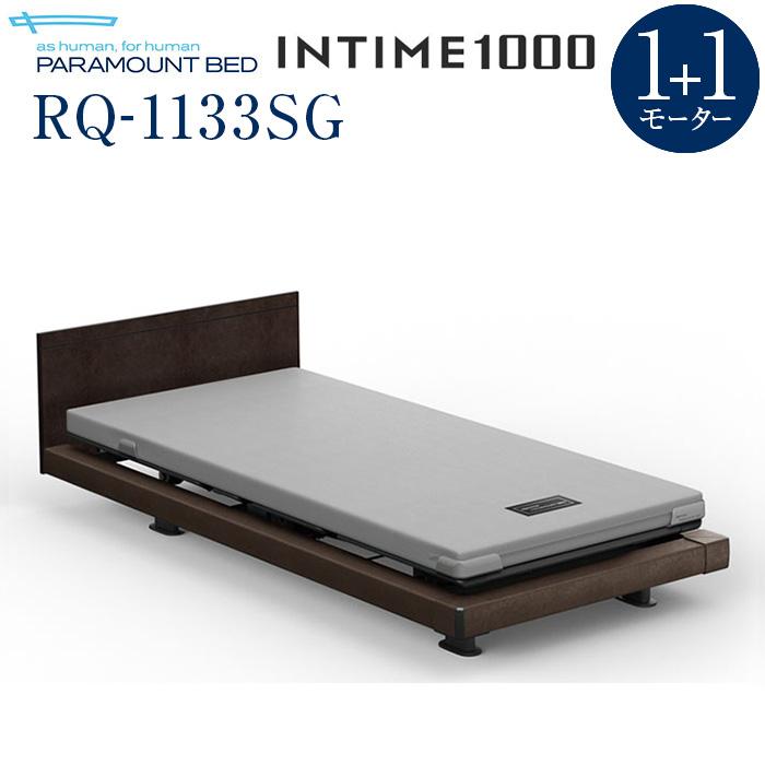 【組立設置費無料】【インタイム1000】INTIME 1000 電動リモートコントロールベッド 1+1モーターハリウッド(グレー)スクエア抽象柄(グレー) RQ-1133SG【マットレス別売り】【組立設置サービス付】