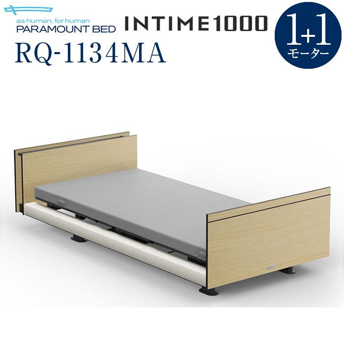 【組立設置費無料】【インタイム1000】INTIME 1000 電動リモートコントロールベッド 1+1モーターヨーロピアン(ホワイト)キューブ木目柄(ライト) RQ-1134MA【マットレス別売り】【組立設置サービス付】