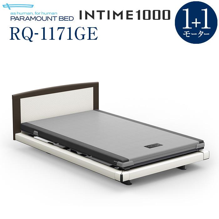 【インタイム1000 セミダブル(120幅)】 INTIME1000 電動リモートコントロールベッド 1+1モーター ハリウッド(ホワイトスパークル) ラウンド(マットグレー) 抽象柄(ホワイトスパークル) RQ-1171GE【マットレス別入り】
