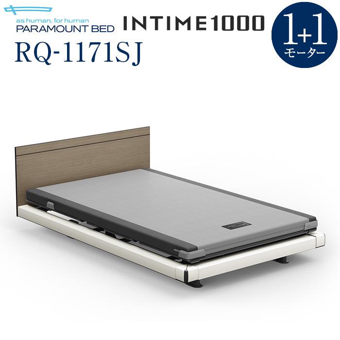 【インタイム1000 セミダブル(120幅)】 INTIME1000 電動リモートコントロールベッド 1+1モーター ハリウッド(ホワイトスパークル) スクエア 木目柄(スモークアッシュ) RQ-1171SJ【マットレス別入り】