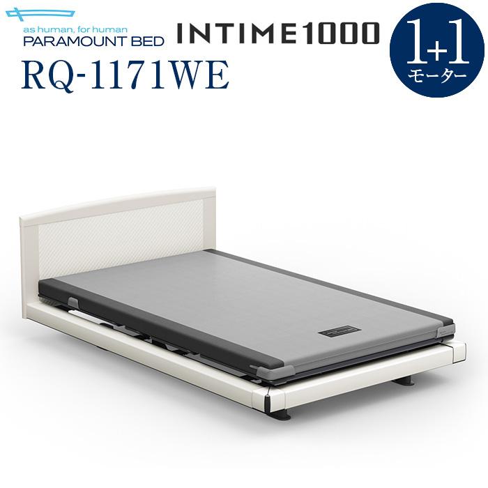 【インタイム1000 セミダブル(120幅)】 INTIME1000 電動リモートコントロールベッド 1+1モーター ハリウッド(ホワイトスパークル) ラウンド(マットホワイト) 抽象柄(ホワイトスパークル) RQ-1171WE【マットレス別入り】