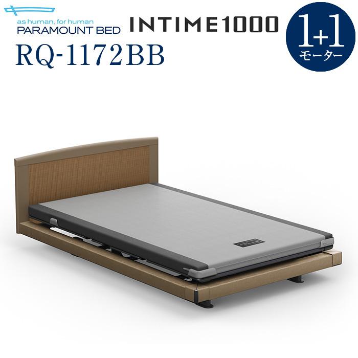 【インタイム1000 セミダブル(120幅)】 INTIME1000 電動リモートコントロールベッド 1+1モーター ハリウッド(ブラウンサンド) ラウンド(マットブラウン) 木目柄(ミディアムウォールナット) RQ-1172BB【マットレス別入り】