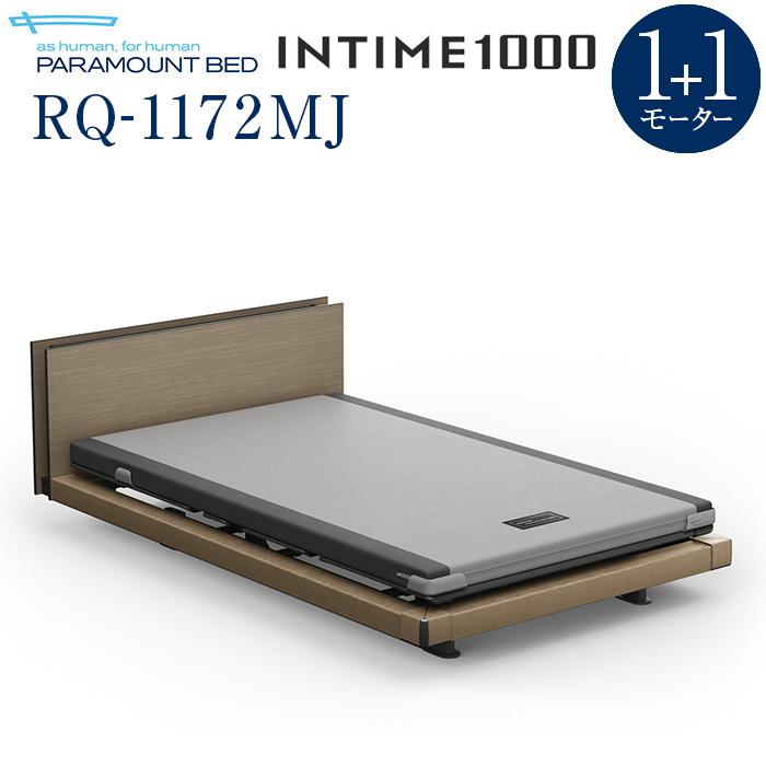 【インタイム1000 セミダブル(120幅)】 INTIME1000 電動リモートコントロールベッド 1+1モーター ハリウッド(ブラウンサンド) キューブ 木目柄(スモークアッシュ) RQ-1172モーターJ【マットレス別入り】