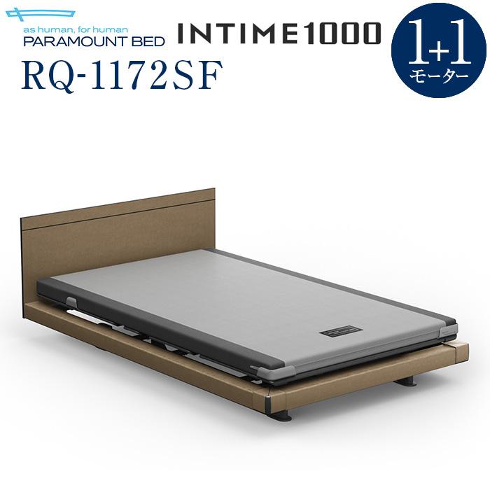 【インタイム1000 セミダブル(120幅)】 INTIME1000 電動リモートコントロールベッド 1+1モーター ハリウッド(ブラウンサンド) スクエア 抽象柄(ブラウンサンド) RQ-1172SF【マットレス別入り】
