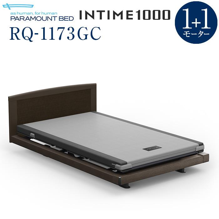 【インタイム1000 セミダブル(120幅)】 INTIME1000 電動リモートコントロールベッド 1+1モーター ハリウッド(グレーアブストラクト) ラウンド(マットグレー) 木目柄(ダークオーク) RQ-1173GC【マットレス別入り】