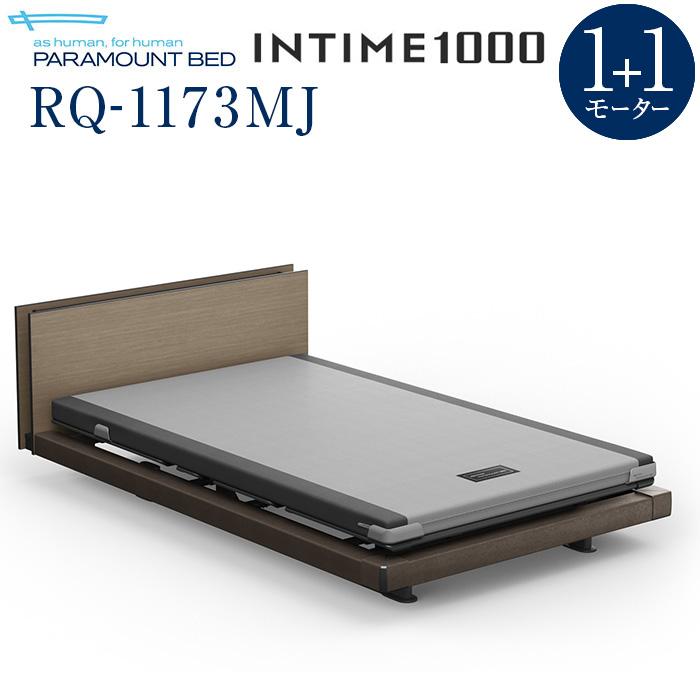 【インタイム1000 セミダブル(120幅)】 INTIME1000 電動リモートコントロールベッド 1+1モーター ハリウッド(グレーアブストラクト) キューブ 木目柄(スモークアッシュ) RQ-1173モーターJ【マットレス別入り】