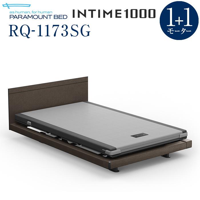 【インタイム1000 セミダブル(120幅)】 INTIME1000 電動リモートコントロールベッド 1+1モーター ハリウッド(グレーアブストラクト) スクエア 抽象柄(グレーアブストラクト) RQ-1173SG【マットレス別入り】