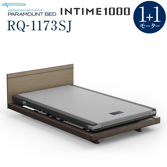 【インタイム1000 セミダブル(120幅)】 INTIME1000 電動リモートコントロールベッド 1+1モーター ハリウッド(グレーアブストラクト) スクエア 木目柄(スモークアッシュ) RQ-1173SJ【マットレス別入り】