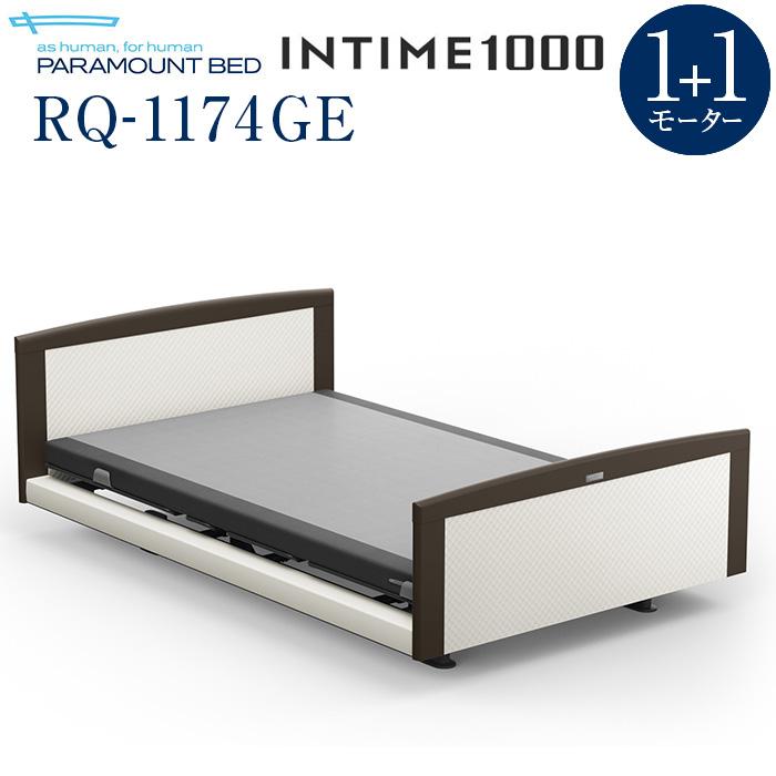 【インタイム1000 セミダブル(120幅)】 INTIME1000 電動リモートコントロールベッド 1+1モーター ヨーロピアン(ホワイトスパークル) ラウンド(マットグレー) 抽象柄(ホワイトスパークル) RQ-1174GE【マットレス別入り】