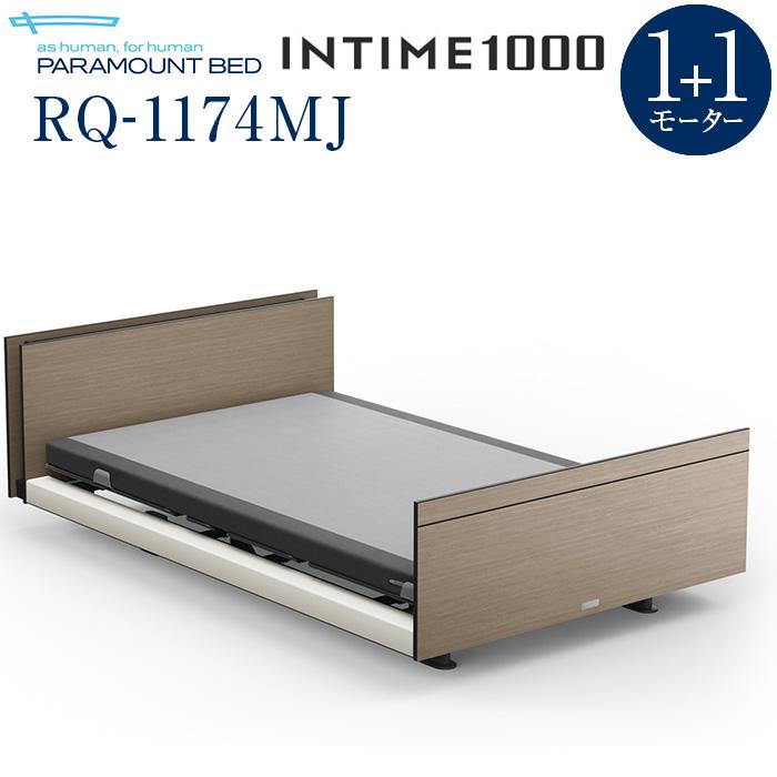 【インタイム1000 セミダブル(120幅)】 INTIME1000 電動リモートコントロールベッド 1+1モーター ヨーロピアン(ホワイトスパークル) キューブ 木目柄(スモークアッシュ) RQ-1174MJ【マットレス別入り】