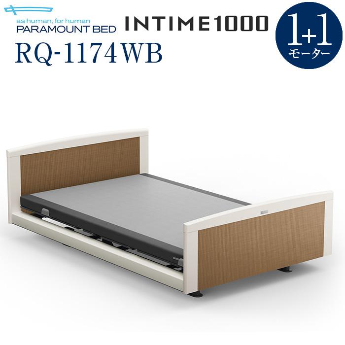 【インタイム1000 セミダブル(120幅)】 INTIME1000 電動リモートコントロールベッド 1+1モーター ヨーロピアン(ホワイトスパークル) ラウンド(マットホワイト) 木目柄(ミディアムウォールナット) RQ-1174WB【マットレス別入り】