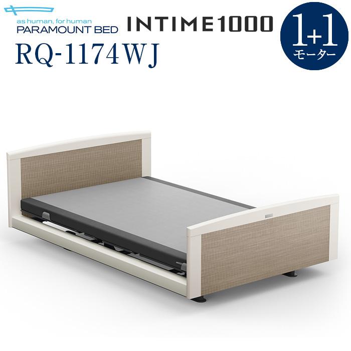 【インタイム1000 セミダブル(120幅)】 INTIME1000 電動リモートコントロールベッド 1+1モーター ヨーロピアン(ホワイトスパークル) ラウンド(マットホワイト) 木目柄(スモークアッシュ) RQ-1174WJ【マットレス別入り】