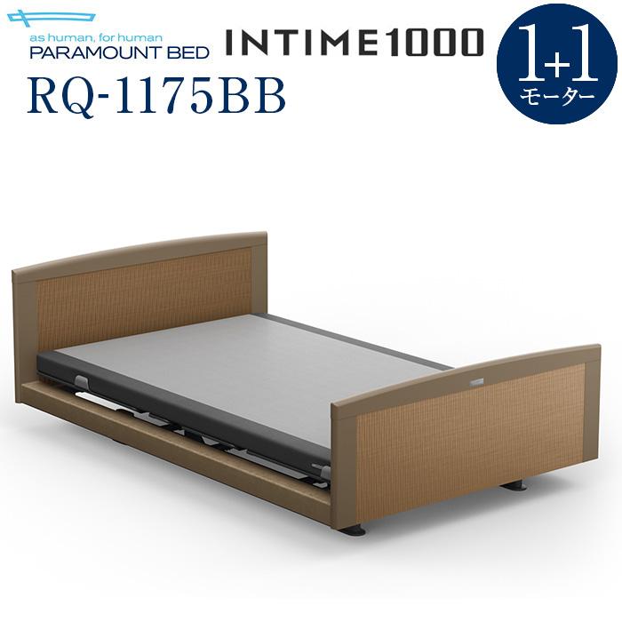 【インタイム1000 セミダブル(120幅)】 INTIME1000 電動リモートコントロールベッド 1+1モーター ヨーロピアン(ブラウンサンド) ラウンド(マットブラウン) 木目柄(ミディアムウォールナット) RQ-1175BB【マットレス別入り】