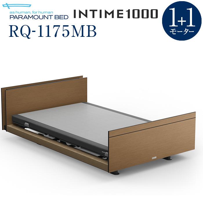 【インタイム1000 セミダブル(120幅)】 INTIME1000 電動リモートコントロールベッド 1+1モーター ヨーロピアン(ブラウンサンド) キューブ 木目柄(ミディアムウォールナット) RQ-1175MB【マットレス別入り】