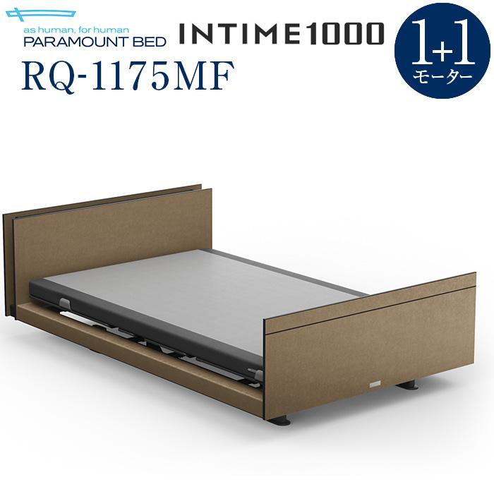 【インタイム1000 セミダブル(120幅)】 INTIME1000 電動リモートコントロールベッド 1+1モーター ヨーロピアン(ブラウンサンド) キューブ 抽象柄(ブラウンサンド) RQ-1175MF【マットレス別入り】