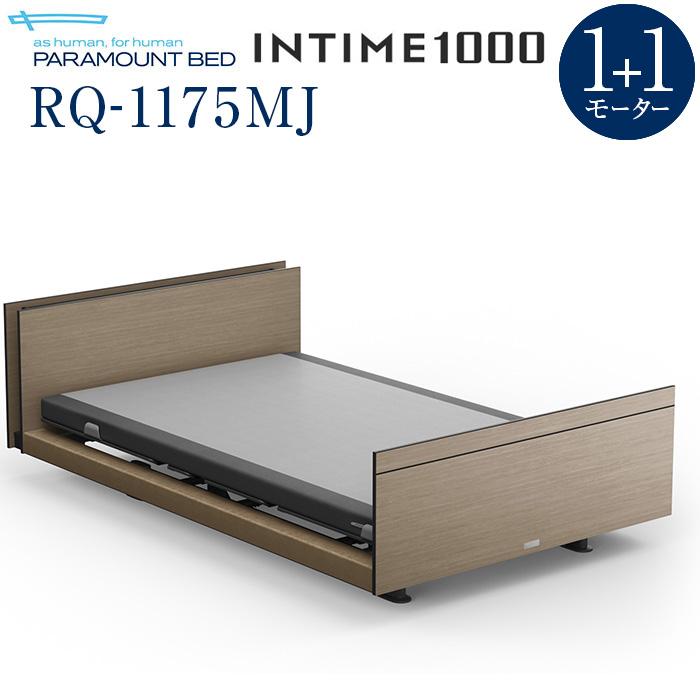 【インタイム1000 セミダブル(120幅)】 INTIME1000 電動リモートコントロールベッド 1+1モーター ヨーロピアン(ブラウンサンド) キューブ 木目柄(スモークアッシュ) RQ-1175MJ【マットレス別入り】
