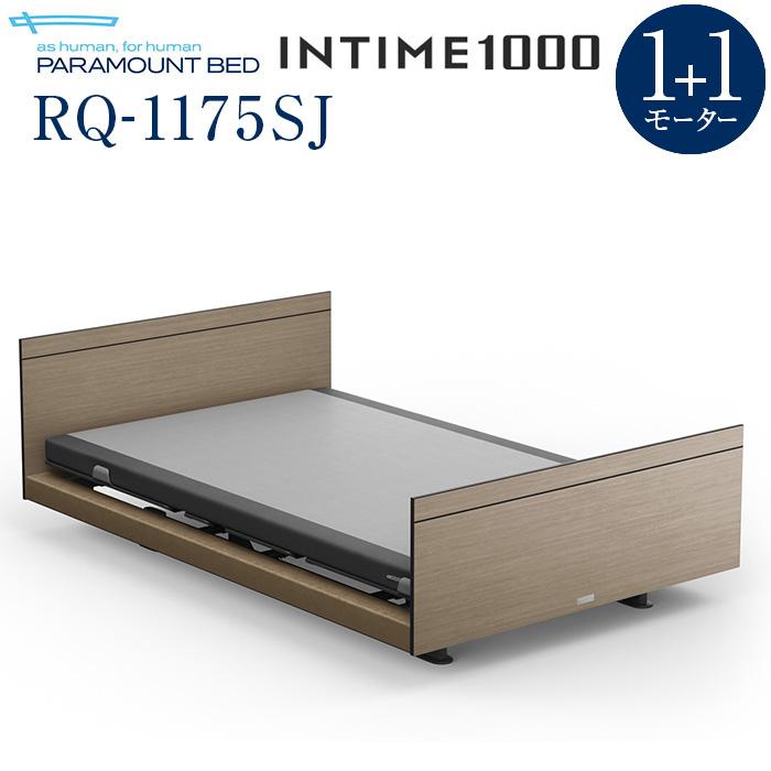 【インタイム1000 セミダブル(120幅)】 INTIME1000 電動リモートコントロールベッド 1+1モーター ヨーロピアン(ブラウンサンド) スクエア 木目柄(スモークアッシュ) RQ-1175SJ【マットレス別入り】