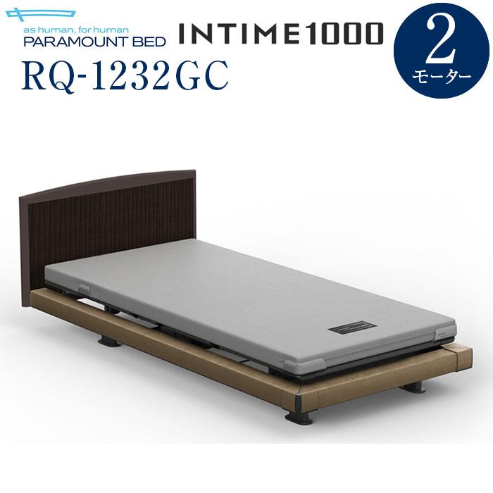 【組立設置費無料】【インタイム1000】INTIME 1000 電動リモートコントロールベッド 2モーターハリウッド(ブラウン)ラウンド(グレー)木目柄(ダーク) RQ-1232GC【マットレス別売り】【組立設置サービス付】