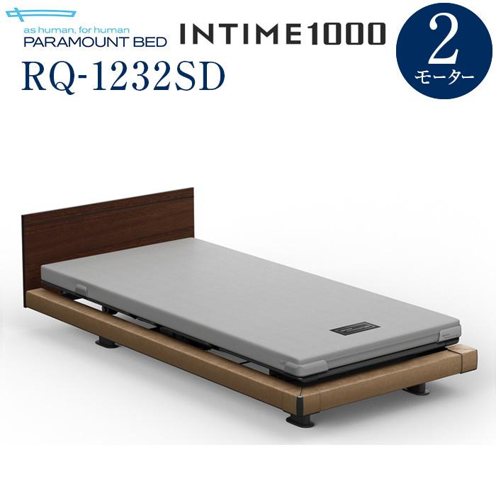 【組立設置費無料】【インタイム1000】INTIME 1000 電動リモートコントロールベッド 2モーターハリウッド(ブラウン)スクエア木目柄(レッド) RQ-1232SD【マットレス別売り】【組立設置サービス付】