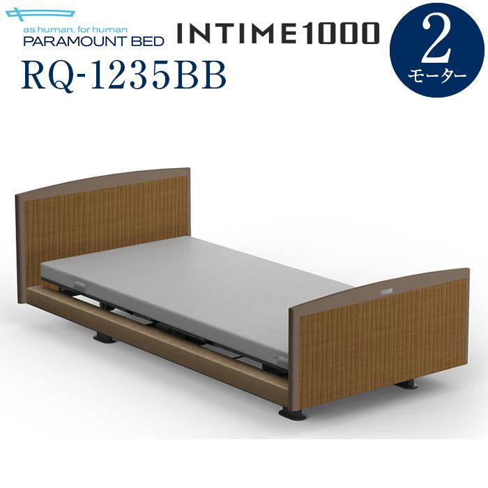 【組立設置費無料】【インタイム1000】INTIME 1000 電動リモートコントロールベッド 2モーターヨーロピアン(ブラウン)ラウンド(ブラウン)木目柄(ミディアム) RQ-1235BB【マットレス別売り】【組立設置サービス付】