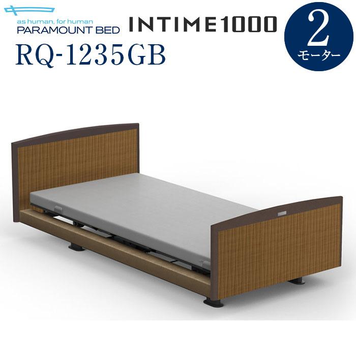 【組立設置費無料】【インタイム1000】INTIME 1000 電動リモートコントロールベッド 2モーターヨーロピアン(ブラウン)ラウンド(グレー)木目柄(ミディアム) RQ-1235GB【マットレス別売り】【組立設置サービス付】