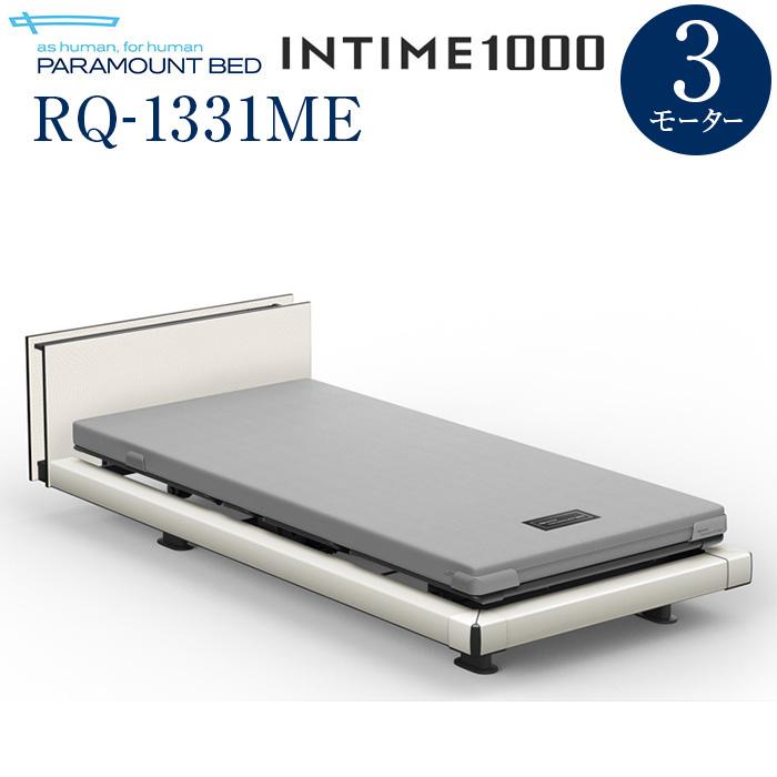【組立設置費無料】【インタイム1000】INTIME 1000 電動リモートコントロールベッド 3モーターハリウッド(ホワイト)キューブ抽象柄(ホワイト) RQ-1331ME【マットレス別売り】【組立設置サービス付】