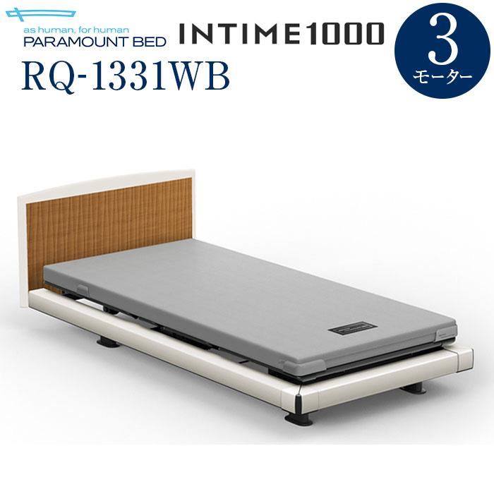 【組立設置費無料】【インタイム1000】INTIME 1000 電動リモートコントロールベッド 3モーターハリウッド(ホワイト)ラウンド(ホワイト)木目柄(ミディアム) RQ-1331WB【マットレス別売り】【組立設置サービス付】