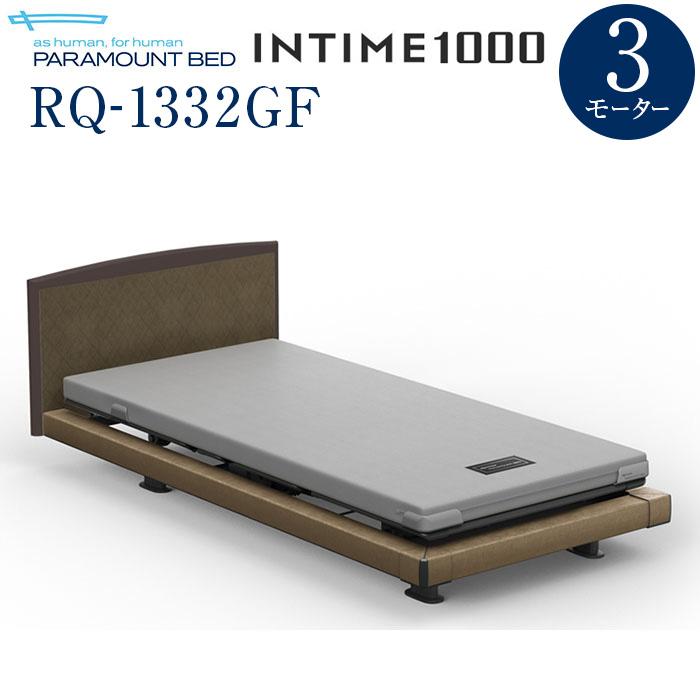 【組立設置費無料】【インタイム1000】INTIME 1000 電動リモートコントロールベッド 3モーターハリウッド(ブラウン)ラウンド(グレー)抽象柄(ブラウン) RQ-1332GF【マットレス別売り】【組立設置サービス付】
