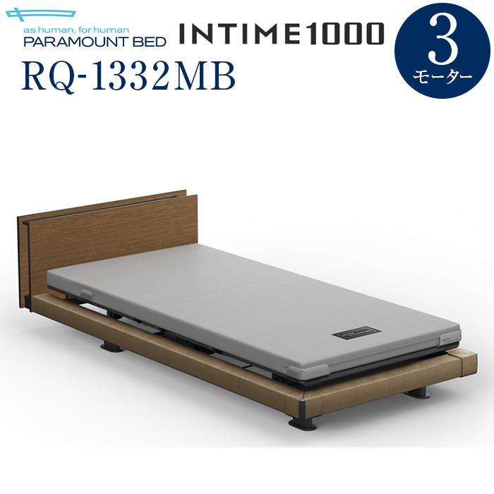 【組立設置費無料】【インタイム1000】INTIME 1000 電動リモートコントロールベッド 3モーターハリウッド(ブラウン)キューブ木目柄(ミディアム) RQ-1332MB【マットレス別売り】【組立設置サービス付】
