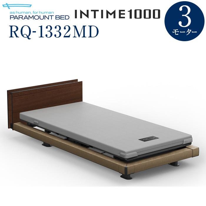 【組立設置費無料】【インタイム1000】INTIME 1000 電動リモートコントロールベッド 3モーターハリウッド(ブラウン)キューブ木目柄(レッド) RQ-1332MD【マットレス別売り】【組立設置サービス付】