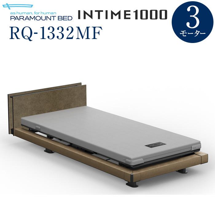 【組立設置費無料】【インタイム1000】INTIME 1000 電動リモートコントロールベッド 3モーターハリウッド(ブラウン)キューブ抽象柄(ブラウン) RQ-1332MF【マットレス別売り】【組立設置サービス付】
