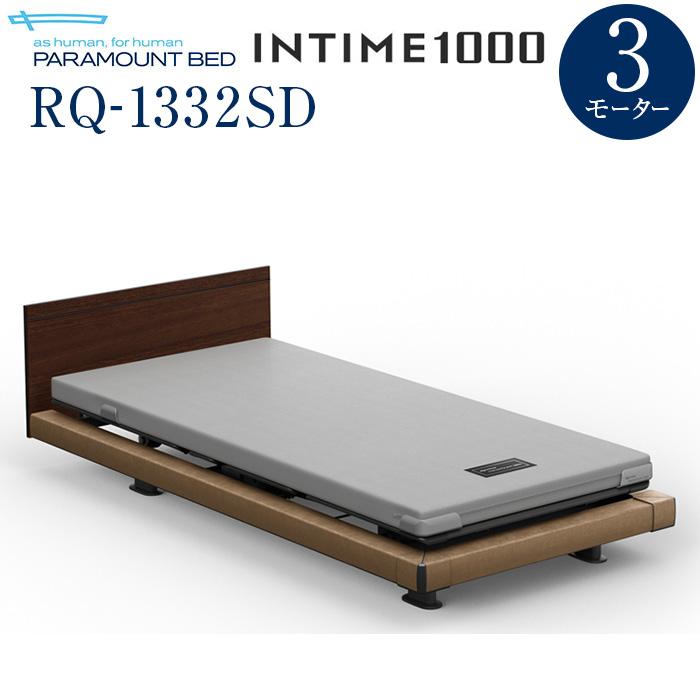 【組立設置費無料】【インタイム1000】INTIME 1000 電動リモートコントロールベッド 3モーターハリウッド(ブラウン)スクエア木目柄(レッド) RQ-1332SD【マットレス別売り】【組立設置サービス付】