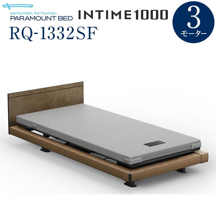 【組立設置費無料】【インタイム1000】INTIME 1000 電動リモートコントロールベッド 3モーターハリウッド(ブラウン)スクエア抽象柄(ブラウン) RQ-1332SF【マットレス別売り】【組立設置サービス付】