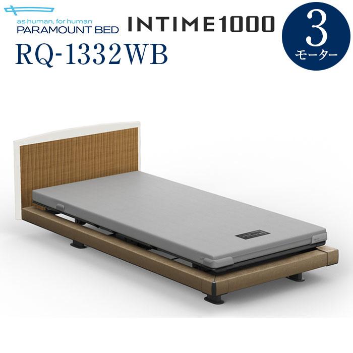 【組立設置費無料】【インタイム1000】INTIME 1000 電動リモートコントロールベッド 3モーターハリウッド(ブラウン)ラウンド(ホワイト)木目柄(ミディアム) RQ-1332WB【マットレス別売り】【組立設置サービス付】