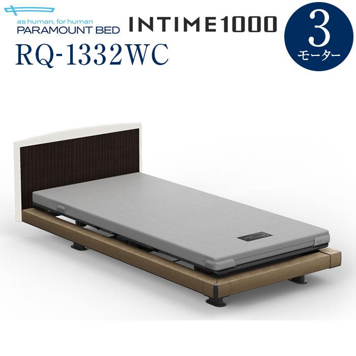 【組立設置費無料】【インタイム1000】INTIME 1000 電動リモートコントロールベッド 3モーターハリウッド(ブラウン)ラウンド(ホワイト)木目柄(ダーク) RQ-1332WC【マットレス別売り】【組立設置サービス付】