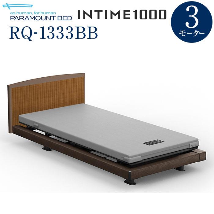 【組立設置費無料】【インタイム1000】INTIME 1000 電動リモートコントロールベッド 3モーターハリウッド(グレー)ラウンド(ブラウン)木目柄(ミディアム) RQ-1333BB【マットレス別売り】【組立設置サービス付】