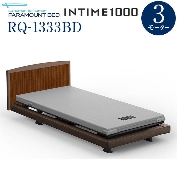 【組立設置費無料】【インタイム1000】INTIME 1000 電動リモートコントロールベッド 3モーターハリウッド(グレー)ラウンド(ブラウン)木目柄(レッド) RQ-1333BD【マットレス別売り】【組立設置サービス付】