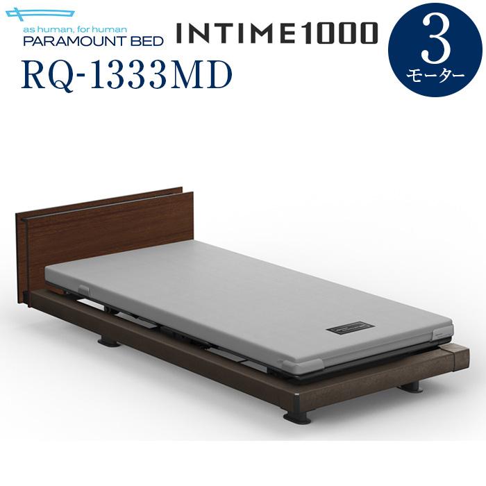 【組立設置費無料】【インタイム1000】INTIME 1000 電動リモートコントロールベッド 3モーターハリウッド(グレー)キューブ木目柄(レッド) RQ-1333MD【マットレス別売り】【組立設置サービス付】