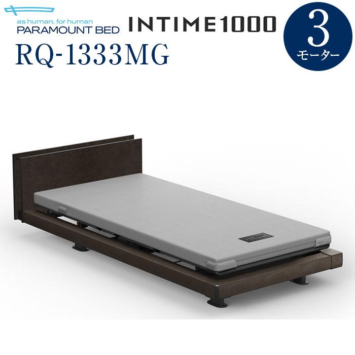 【組立設置費無料】【インタイム1000】INTIME 1000 電動リモートコントロールベッド 3モーターハリウッド(グレー)キューブ抽象柄(グレー) RQ-1333MG【マットレス別売り】【組立設置サービス付】